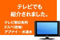 テレビでも紹介されました。テレビ朝日系列ドスペ!恐怖!アブナイ・・・水道水