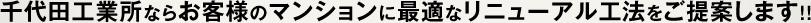 千代田工業所だからマンションの状況に適した工法をご提案できます!!