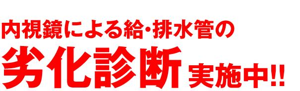 内視鏡による給・排水管の無料劣化診断実施中!!