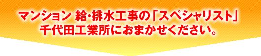 マンション 給・排水工事の「スペシャリスト」千代田工業所におまかせください。
