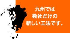 九州では数社だけの新しい工法です。