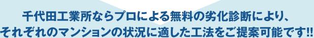 千代田工業所ならプロによる無料の劣化診断により、それぞれのマンションの状況に適した工法をご提案可能です!!