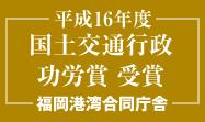 平成16年度国土交通行政功労賞 受賞福岡港湾合同庁舎